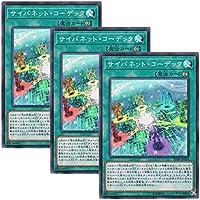 【 3枚セット 】遊戯王 日本語版 SD34-JP024 サイバネット・コーデック (スーパーレア)