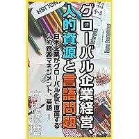グローバル企業経営、人的資源と言語問題 ―日本企業がグローバル化で直面する人的資源マネジメント、英語― グローバル経営シリーズ