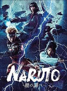 ライブ・スペクタクル「NARUTO-ナルト-」~暁の調べ~ [Blu-ray]