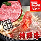 神戸牛 お肉 景品【おまかせ景品17点セット】景品 目録 A3パネル付