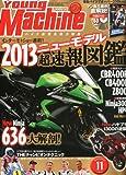 young Machine (ヤングマシン) 2012年 11月号 [雑誌]