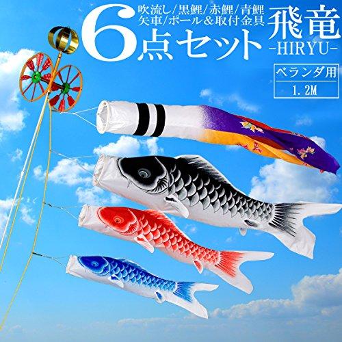 人形工房天祥×東旭鯉のぼり飛竜ベランダ手すりセット(1.2m)