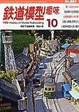 鉄道模型趣味 2015年 10 月号 [雑誌]