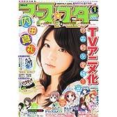 月刊 コミックアーススター 2013年 01月号 [雑誌]