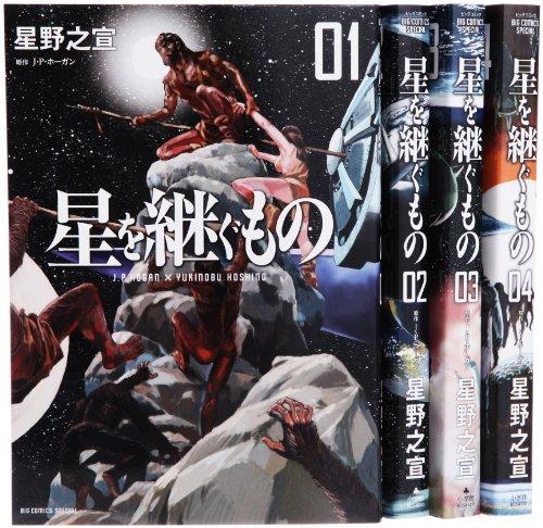 [画像:星を継ぐもの コミック 1-4巻 セット (ビッグ コミックス〔スペシャル〕)]