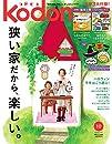 kodomoe(コドモエ) 2017年 10月号 (付録1 さいとうしのぶ「じかんだよー! 」 2五十嵐美和子「はたらくくるまのずかん」)