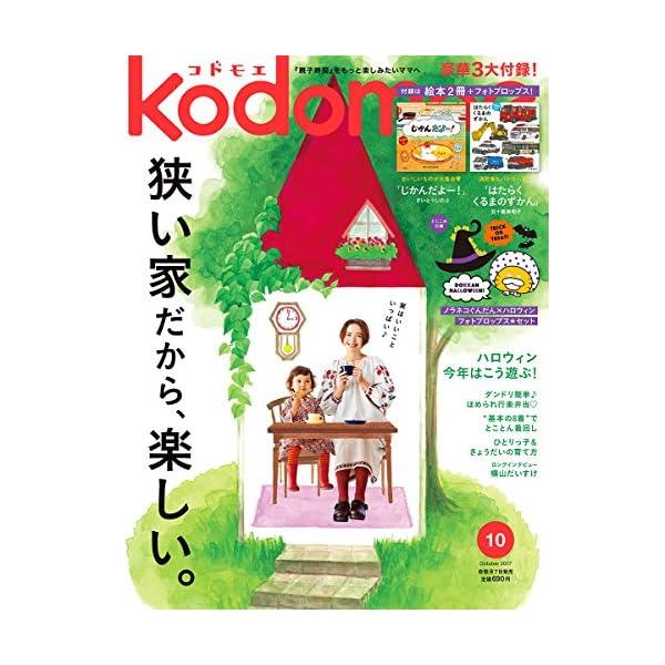 kodomoe(コドモエ) 2017年 10月号...の商品画像
