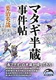 マタギ半蔵事件帖 (新人物文庫)