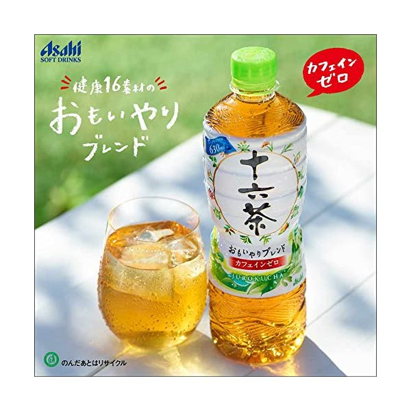 アサヒ飲料 十六茶の紹介画像2