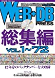 WEB+DB PRESS 総集編〔Vol.1~72〕 (WEB+DB PRESS plus)