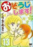 おそうじします! (13) (ぶんか社コミックス)