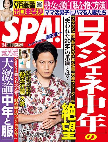 週刊SPA!(スパ) 2018年 12/4 号 [雑誌] 週刊SPA! (デジタル雑誌)