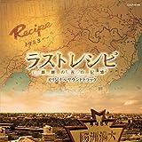 映画「ラストレシピ?麒麟の舌の記憶?」オリジナルサウンドトラック
