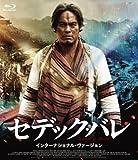 【Amazon.co.jp限定】セデック・バレ インターナショナル・バージョン [Blu-ray]