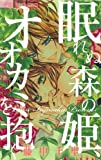 眠れぬ森の姫、オオカミを抱く  / 藤中 千聖 のシリーズ情報を見る
