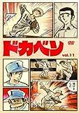 ドカベン vol.11 [DVD]