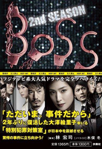 BOSS 2ndシーズンの詳細を見る