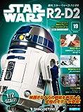 スター・ウォーズ R2-D2   19号 [分冊百科] (パーツ付)
