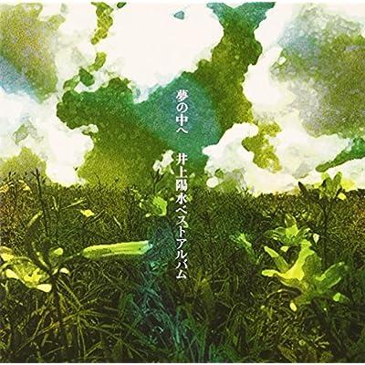 夢の中へ — ベストアルバム