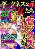 ダークネスな女たち Vol.5 セックスレス夫婦 [雑誌]