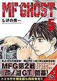 MFゴースト(5) (ヤンマガKCスペシャル) 画像