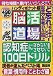 脳活道場ハンディポケット版 読者が選んだベスト集 第5弾 (わかさ夢MOOK 64)