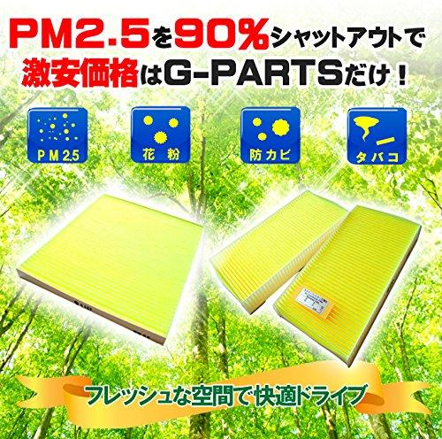 G-PARTS エアコンフィルター (日産/ラフェスタ) LA-C209 【型式 B30系 初年 04/12-】