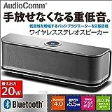 オーム BluetoothワイヤレスステレオスピーカーAudioComm ASP-W700N