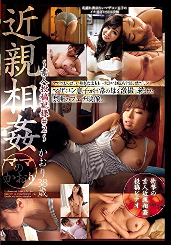 近親相姦 ~素人投稿記録#2~ ママのかおり かおり38歳 [DVD]