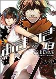 あまつき: 18 (ZERO-SUMコミックス)