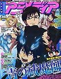 アニメディア 2011年 05月号 [雑誌]