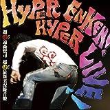 HYPER ENKEN!HYPER LIVE!(超絶遠賢!超絶実演!)(紙ジャケット仕様)