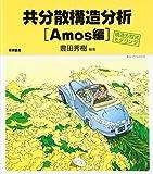 共分散構造分析 Amos編―構造方程式モデリング