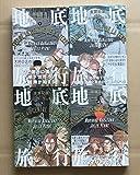 地底旅行 コミック 全4巻セット