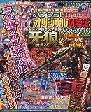 パチンコオリジナル必勝法スペシャル 2015年 12 月号