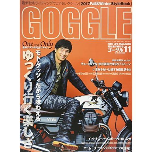 GOGGLE (ゴーグル) 2017年11月号 [雑誌]