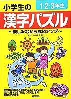 小学生の漢字パズル 1・2・3年生 ~楽しみながら成績アップ~ (まなぶっく)