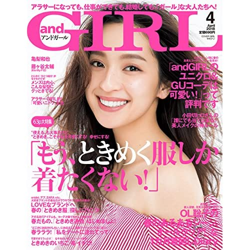 and GIRL(アンドガール) 2018年 04 月号 [雑誌]