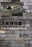 NHKスペシャル 知られざる大英博物館 日本