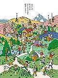 山と溪谷2020年1月号 (別冊付録 山の便利帳2020) 画像