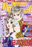 ハーモニィ Romance (ロマンス) 2013年 03月号 [雑誌]