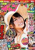 週刊少年チャンピオン 2015年 9/24号 No.41 [雑誌]