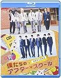 映画「僕たちのアフタースクール」[Blu-ray/ブルーレイ]