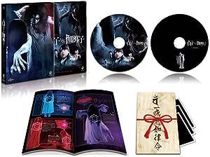 貞子 vs 伽椰子 プレミアム・エディション [DVD]