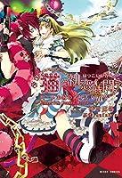 猫と初恋時間 ハートの国のアリス~WONDERFUL (ミッシィコミックス)