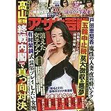 週刊アサヒ芸能 2021年 3/4 号 [雑誌]