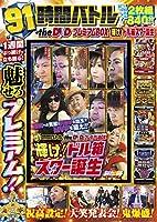91時間バトル the DVD プレミアムBOX 輝け! ドル箱スター誕生 (<DVD>)