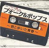 こころのフォーク&ポップス〜君と歩いた青春〜