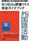 指導要録記入例&通知表文例が満載! 小学校外国語活動新3観点の評価づくり完全ガイドブック