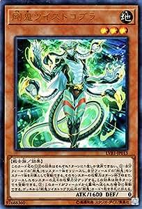 遊戯王/剛鬼ツイストコブラ(ウルトラレア)/LINK VRAINS BOX